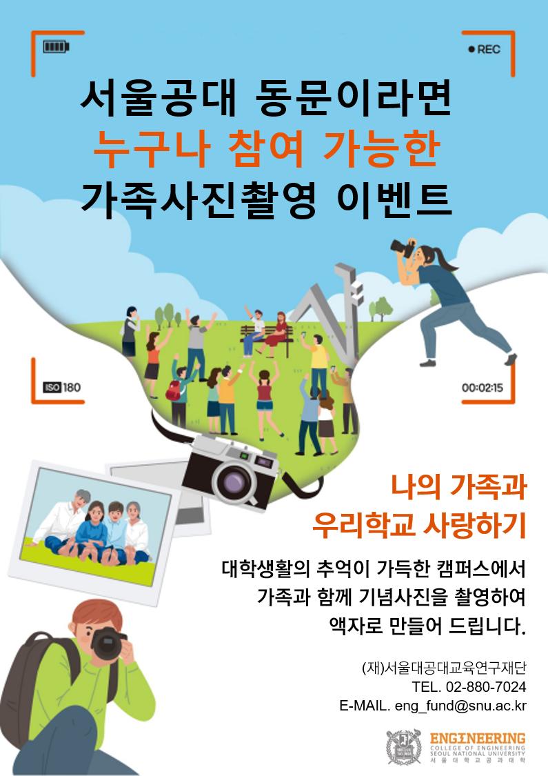 동문가족사진촬영 이벤트 포스터(2차).png
